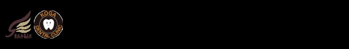 (医)清静会 採用特設サイト|福岡のソフィアデンタルクリニック・嬉野の古賀歯科医院
